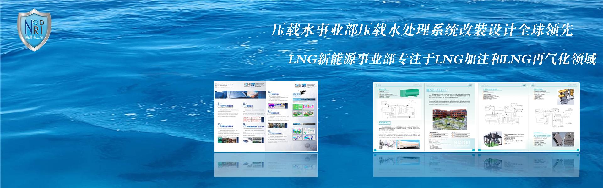 压载水事业部与LNG新能源事业部