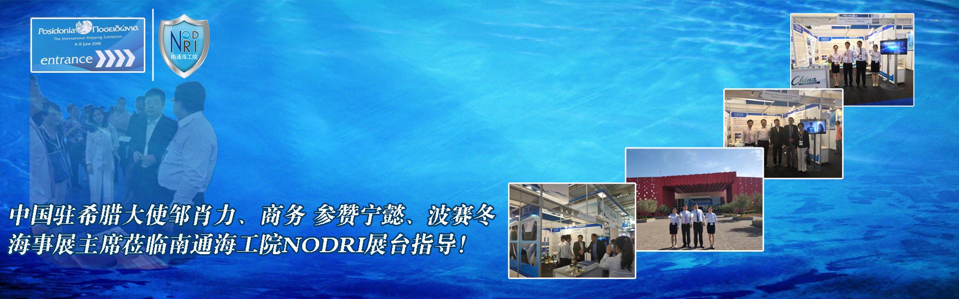 中国驻希腊大使莅临南通海工院NODRI展台指导