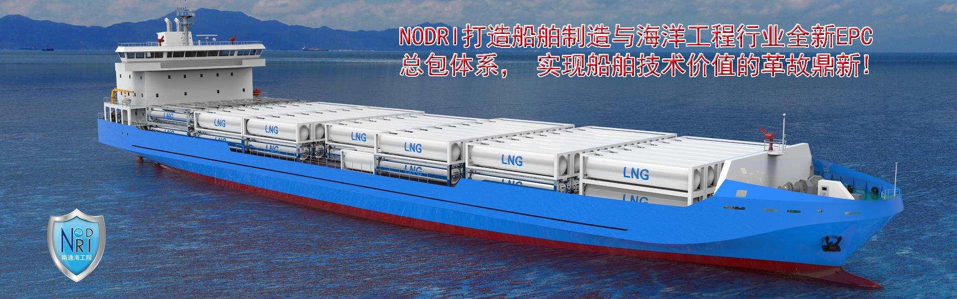 NODRI打造船舶制造与热博体育官网行业全新EPC总包体系