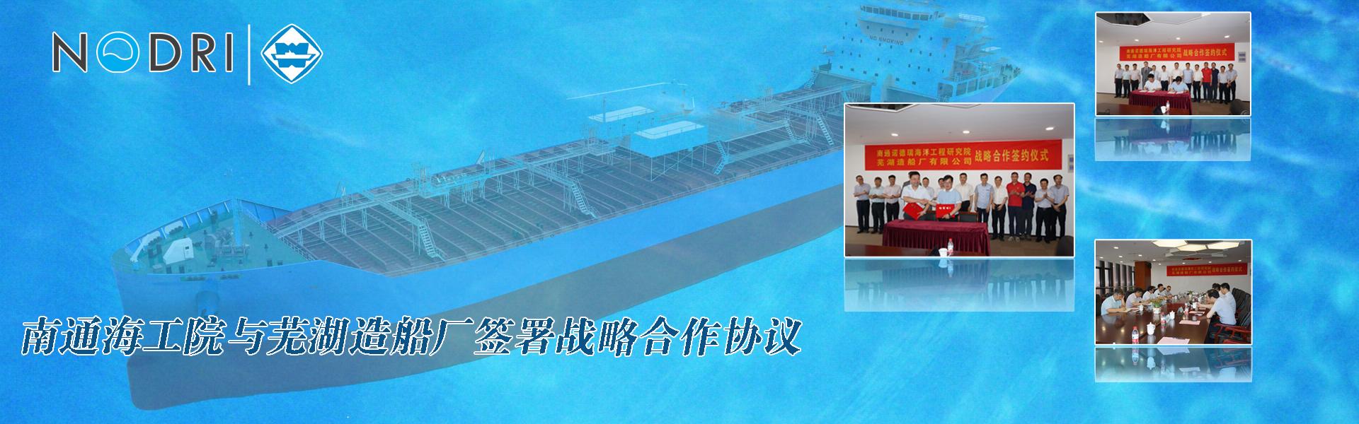 南通海工院与芜湖造船厂签署战略合作协议